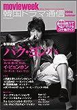 韓国ドラマ通信 2008 Summer (SOFTBANK MOOK)