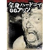 全身ハードコア GGアリン [DVD]
