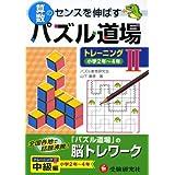 算数パズル道場 トレーニング〈2〉小学2年~4年