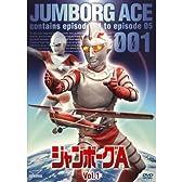 ジャンボーグA DVD全10巻セット