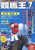 競馬王 2008年 07月号 [雑誌]