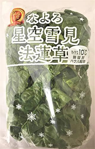 北海道産 ほうれん草 200g 20束 等級A 「なよろ星空雪見 法蓮草」