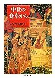 中世の食卓から (ちくま文庫)