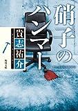 硝子のハンマー 「防犯探偵・榎本」シリーズ (角川文庫)