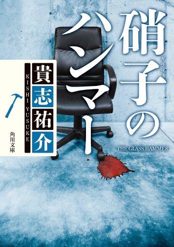 硝子のハンマー 「防犯探偵・榎本」シリーズ (角川文庫)の詳細を見る