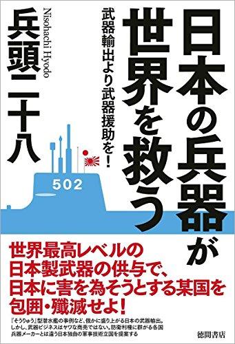 日本の兵器が世界を救う: 武器輸出より武器援助を!