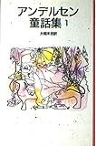 アンデルセン童話集 (1) (岩波少年文庫 (1041))