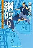綱渡り~評定所書役・柊左門 裏仕置(六)~ (光文社文庫)