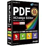 【最新版】PDF-XChange Editor|PDF編集・校閲・表示(ビューアー)/PDF直接編集