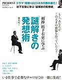 ドラマ「相棒」はビジネスの教科書だ!杉下右京に学ぶ「謎解きの発想術」 ― もし、あなたがこの天才の頭脳をもっていたら? / 勝見 明 のシリーズ情報を見る