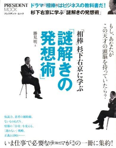 ドラマ「相棒」はビジネスの教科書だ!杉下右京に学ぶ「謎解きの発想術」 ― もし、あなたがこの天才の頭脳をもっていたら? (プレジデントムック)の詳細を見る