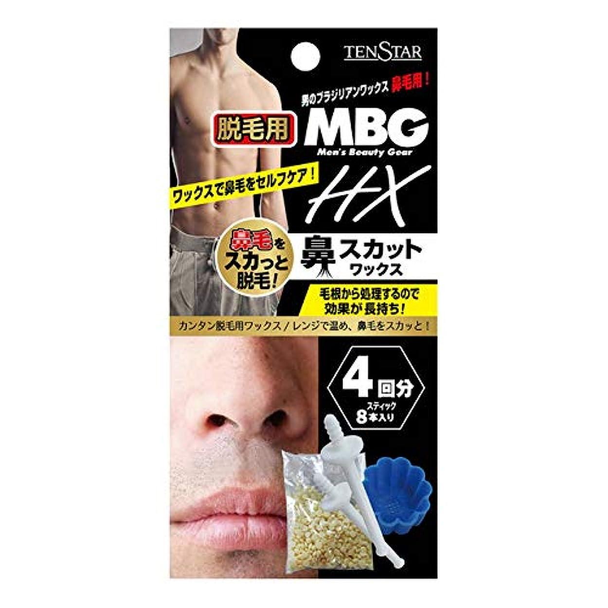 手のひら炎上請求可能MBG2-29 MBG HX鼻スカットワックス 20g