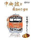 中央線とdancyu (プレジデントムック) 画像