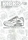 newbalance スニーカー samurai KICKS vol.7 (INFOREST MOOK)