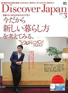Discover Japan(ディスカバージャパン) 2018年 3月号(特別付録:小冊子「島に暮らす」&島国日本地図)