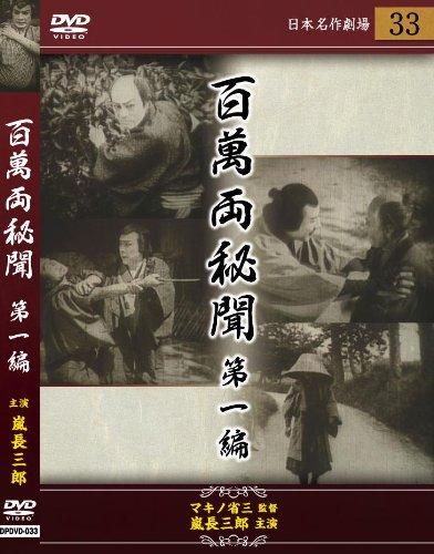 百萬両秘聞 第一編 [DVD]