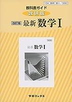 教科書ガイド数研版改訂版最新数学1 数1 330 (学習ブックス)
