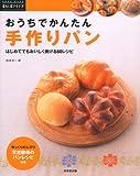 おうちでかんたん手作りパン (暮らしのアイデア)