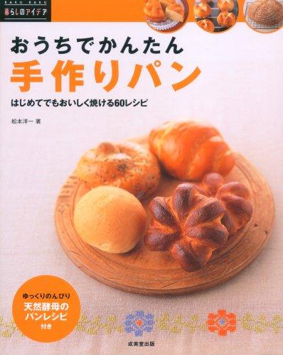 おうちでかんたん手作りパン (暮らしのアイデア)の詳細を見る