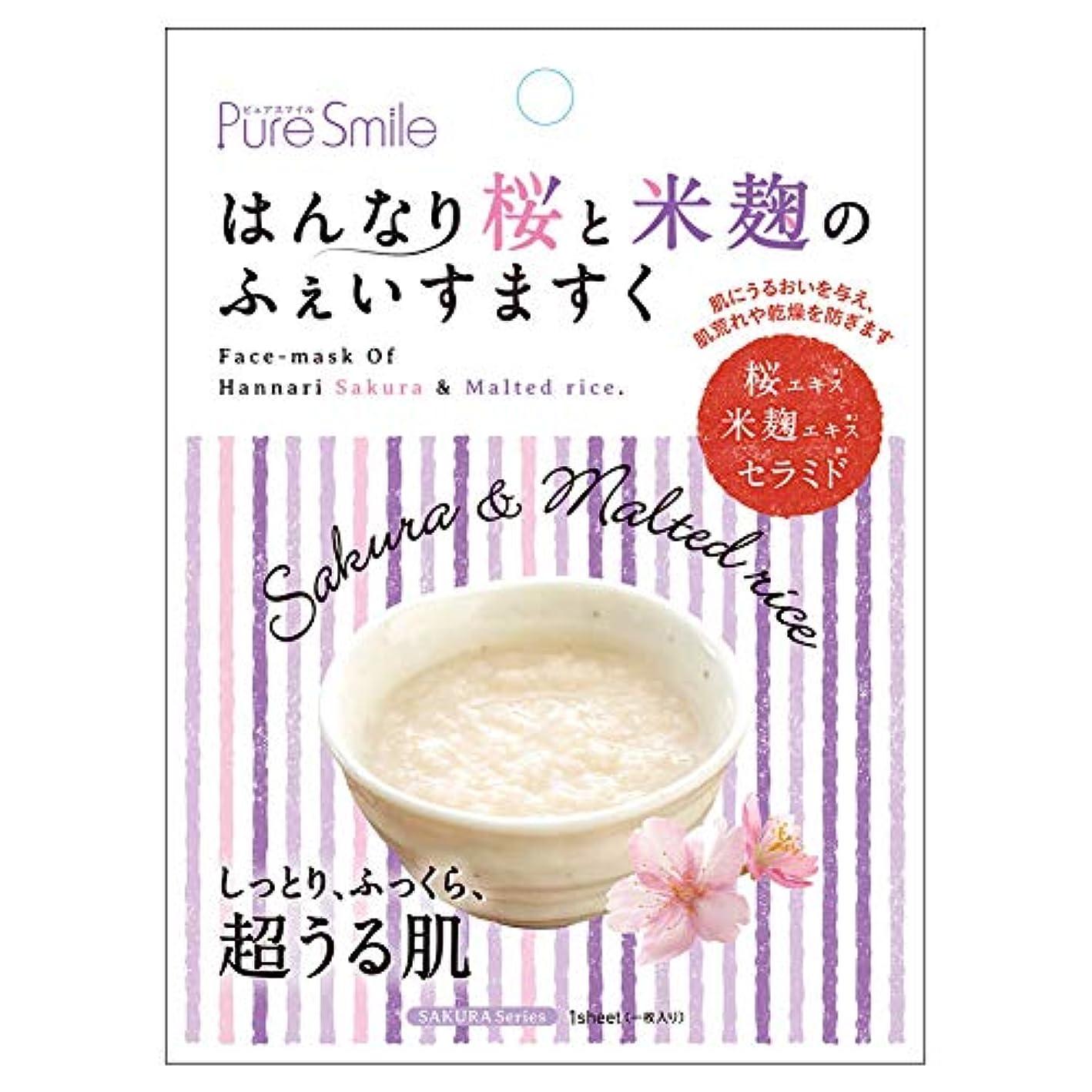 地上の面倒賞賛Pure Smile ピュアスマイル サクラエッセンスマスク SR02 はんなり桜と米麹