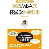 入社1年目から本当に役立つ!  実践MBA式経営学の教科書
