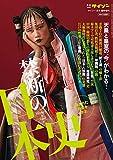 別冊サイゾーvol.6 禁断の日本史