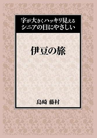 伊豆の旅 (字が大きくハッキリ見えるシニアの目にやさしい)