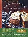 British Home baking おうちでつくるイギリス菓子