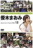 世界ウルルン滞在記 Vol.12 優木まおみ [DVD]