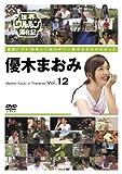 世界ウルルン滞在記 VOL.12 優木まおみ[DVD]