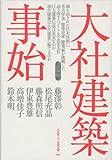 大社建築事始 (大社町二十一世紀文庫)