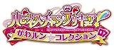 ハピネスチャージプリキュア!かわルン☆コレクション-3DS