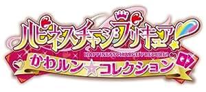 ハピネスチャージプリキュア! かわルン☆コレクション - 3DS