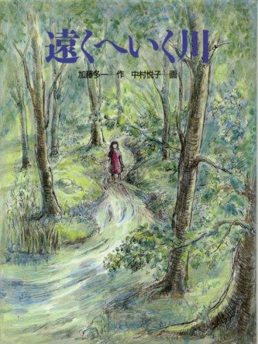 遠くへいく川 (くもんの創作児童文学シリーズ)