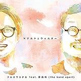 【Amazon.co.jp限定】ドナルドとウォルター *オリジナルB3ポスター付
