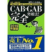 必勝・就職試験! 【Web-CAB・GAB Compact・IMAGES対応】CAB・GAB完全突破法! 【2019年度版】