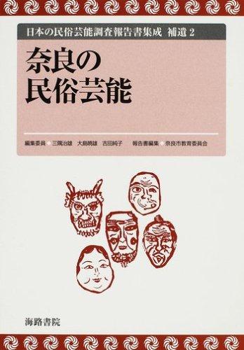 奈良の民俗芸能 (日本の民俗芸能調査報告書集成)