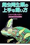 爬虫両生類の上手な飼い方 (アクアライフの本)