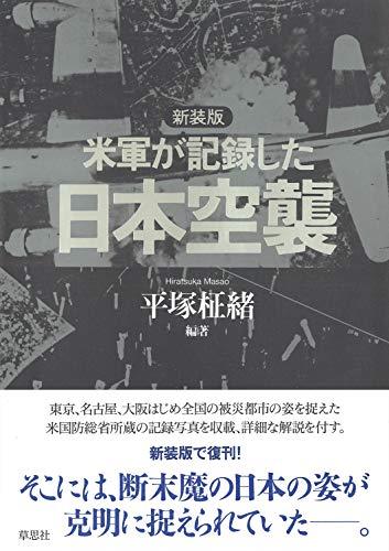 新装版 米軍が記録した日本空襲