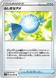 ポケモンカードゲーム S1H 053/060 ふしぎなアメ グッズ (U アンコモン) 拡張パック シールド