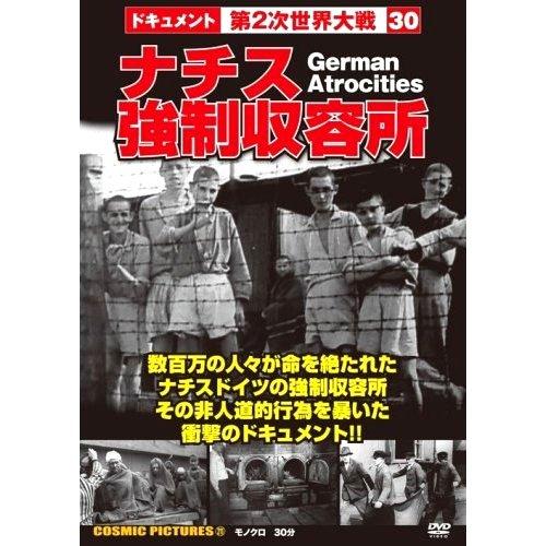 ナチス強制収容所 CCP-211 [DVD]