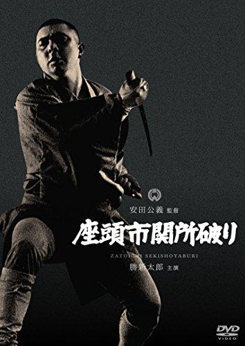 座頭市関所破り[DVD]