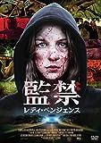 監禁/レディ・ベンジェンス[DVD]