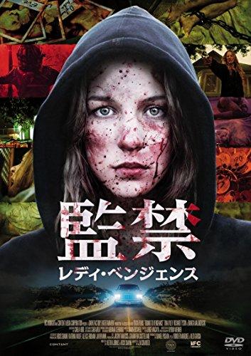 監禁/レディ・ベンジェンス [DVD]の詳細を見る