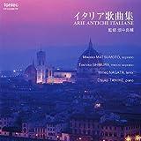 イタリア歌曲集1 [全音楽譜準拠] (監修: 畑中良輔) [Disc-1]