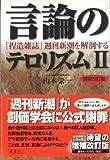 言論のテロリズム―「捏造雑誌」週刊新潮を解剖する (2)