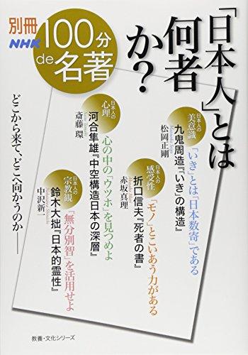別冊100分de名著 「日本人」とは何者か? (教養・文化シリーズ)の詳細を見る
