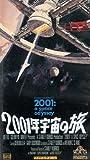 2001年宇宙の旅【字幕ワイド版】 [VHS]