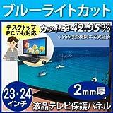 【2mm厚】ブルーライトカット液晶テレビ保護パネル23・24型【カット率42.95%】(23・24インチ)(23・24MBL3)