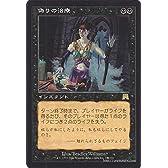 マジック:ザ・ギャザリング 偽りの治療/False Cure (レア) / オンスロート / シングルカード ONS-146-R